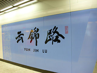 Yunjinlu station Nanjing Metro station