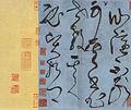 Zhang Xu - Grass style calligraphy (4).jpg