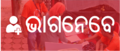 """Register"" icon in Odia.png"