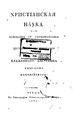 Августин. Христианская наука, или основания священной герменевтики и церковного красноречия. (1835).pdf