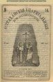 Астраханские епархиальные ведомости. 1915, №14 (20 мая).pdf