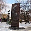 Велика Перспективна. Знак на честь 100-річча від дня народження В.Леніна. Кіровоград.jpg