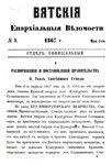 Вятские епархиальные ведомости. 1867. №09 (офиц.).pdf