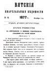 Вятские епархиальные ведомости. 1877. №19 (дух.-лит.).pdf