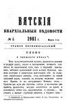 Вятские епархиальные ведомости. 1901. №05 (неофиц.).pdf