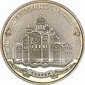 Десятинная церковь Монета 1996.jpg
