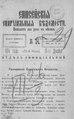 Енисейские епархиальные ведомости. 1904. №24.pdf