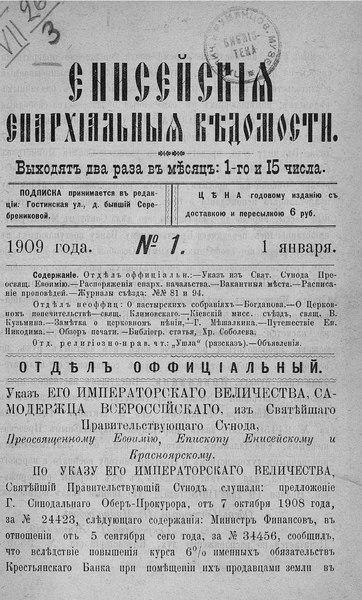 File:Енисейские епархиальные ведомости. 1909. №01.pdf