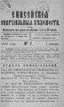 Енисейские епархиальные ведомости. 1909. №01.pdf