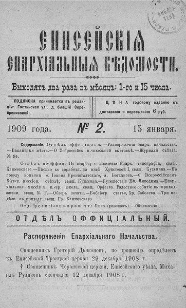 File:Енисейские епархиальные ведомости. 1909. №02.pdf