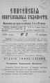 Енисейские епархиальные ведомости. 1909. №02.pdf