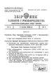 Збірник законів та розпоряджень робітничо-селянського уряду України, 1936, т. I.pdf