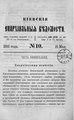 Киевские епархиальные ведомости. 1892. №10. Часть офиц.pdf