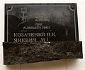 Місце, де знаходилась школа, в якій навчалися Козаченко П. К., Яневич М. І. — Герої Радянського Союзу DSCF6502.JPG