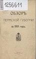Обзор Пермской губернии за 1915 год. (1916).pdf