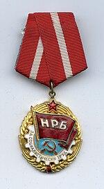 """Орден """"Червено Знаме на Труда"""