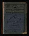 Отчет Правления дружины за 1912 г. 1913 101.pdf