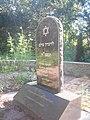 Пам'ятний знак жертвам Холокосту 2.jpg