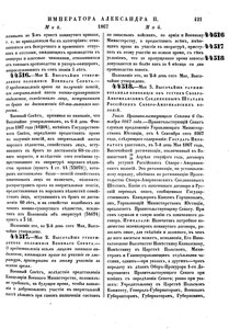 Закупаемая продукция по контракту Договор купли-продажи (ID #125249929).