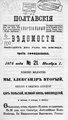 Полтавские епархиальные ведомости 1876 № 21 Отдел официальный. (1 ноября 1876 г.).pdf