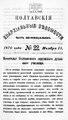 Полтавские епархиальные ведомости 1876 № 22 Отдел неофициальный. (15 ноября 1876 г.).pdf