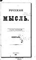 Русская мысль 1880 Книга 02.pdf
