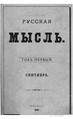 Русская мысль 1880 Книга 09.pdf