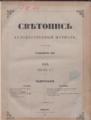 Светопись художественный журнал.png