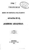 Творения Афанасия Великого. Часть 1. (1851).pdf