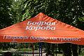 Центральный парк Белгорода 11.JPG