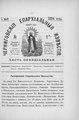 Черниговские епархиальные известия. 1894. №09.pdf