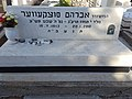 קברו של אברהם סוצקעווער בבית העלמין בקריית שאול.jpg