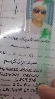 محمد عبد العزيز حصان ويكيبيديا