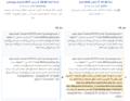 سياسة من ويكيبيديا الإنجليزية في قالب في ويكيبيديا العربية.PNG
