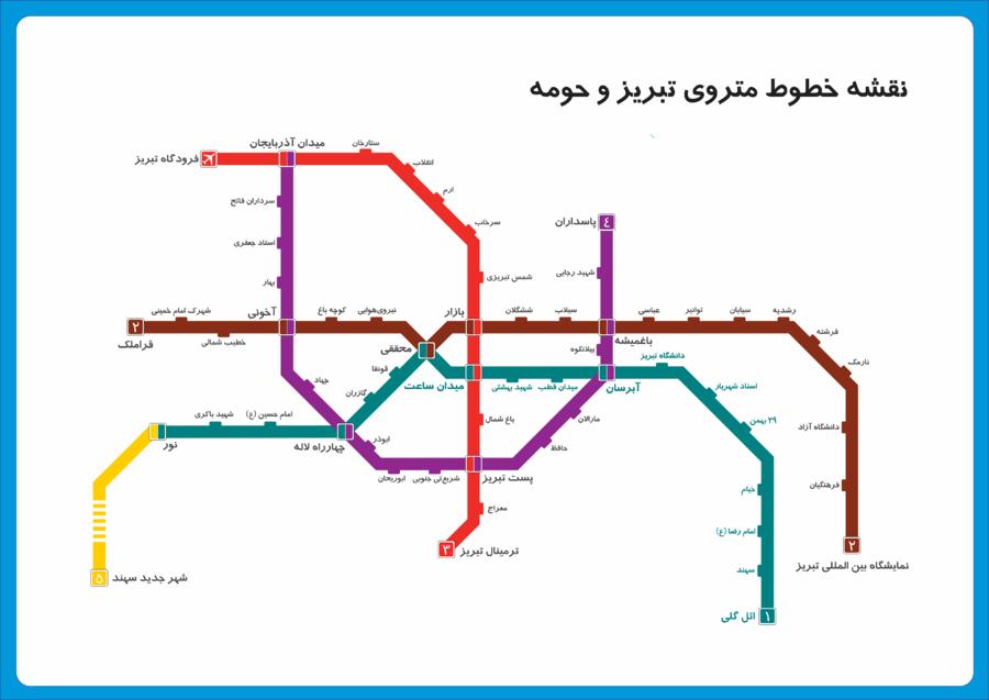 متروی تبریز ویکی پدیا دانشنامه آزاد