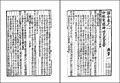 元世祖忽必烈在庚申年(1260年)农历四月发布的即位诏书《皇帝登宝位诏》全文(节选自《大元圣政国朝典章》台北国立故宫博物院藏元刊本之影印本).jpg