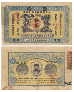 Historical currency of China.