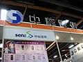 台北電腦展2008年8月1日 - panoramio - Tianmu peter (101).jpg
