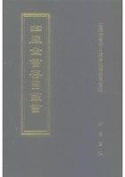 四庫全書存目叢書史部054冊.pdf