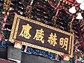 桃園景福宮匾額.jpg