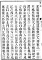 清聖祖實錄(部分截圖).png
