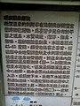 湯圍溝溫泉之「礁溪溫泉」講解牌 - panoramio (1).jpg