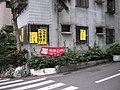 由天母圖書館走到遠雄大樓 - panoramio - Tianmu peter.jpg
