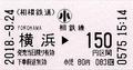 相模鉄道 横浜 150円区間 小児.png