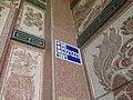 石和宮門牌.jpg
