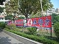 立法委員選舉最後1日 - panoramio - Tianmu peter (4).jpg