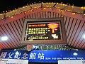臺北燈節精采絕倫2010-02 - panoramio - Tianmu peter.jpg