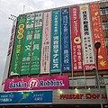 藤沢 2014 (15078942248).jpg