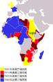 非洲縱向佔領政策.PNG