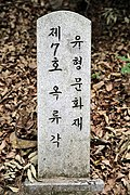 옥류각 - stone sign on road.jpg